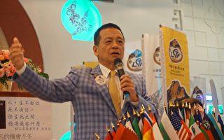獅子會台灣基金成立 展現慈善力量