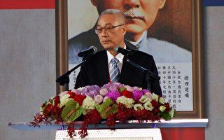 吳敦義正式就任國民黨黨主席,於20日全代會中,宣示要「重返執政」。(黃玉燕/大紀元)