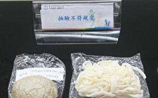 台北市验祭祀食品 草仔粿含防腐剂