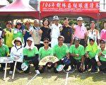 新北国际槌球邀请赛 在树林区国际槌球场举行开幕典礼。(宋顺澈/大纪元)