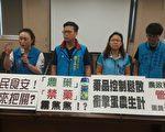彰化县议会国民党党团23日召开记者会抨击,不到三个月爆发两起毒蛋事件,要求中央政府加强前瞻计划的食安项目。(郭益昌/大纪元)