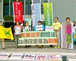 23日环保及公民团体在公听会前召开记者会,提出对法案内容的批判与多项修法建议,抗议环保署帮财团修保护伞条款。(台中主妇联盟提供)