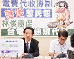 民进党立委林俊宪(左)23日召开记者会,批评台电电费代收机制落后。(陈柏州/大纪元)