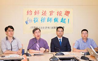 民間司法改革基金會董事長林永頌(左2)24日表示,建構「民間線上法官評核」系統的目的,是要讓律師、當事人或是觀察法庭人可以評核,給好的法官鼓勵。(陳柏州/大紀元)
