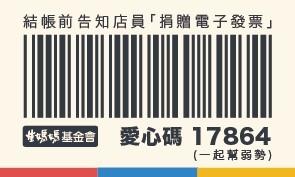 支持崔媽媽,只要消費時跟店家說「我要捐發票,愛心碼17864(諧音:一起幫弱勢)」,就可以電子發票愛心捐。(崔媽媽/提供)