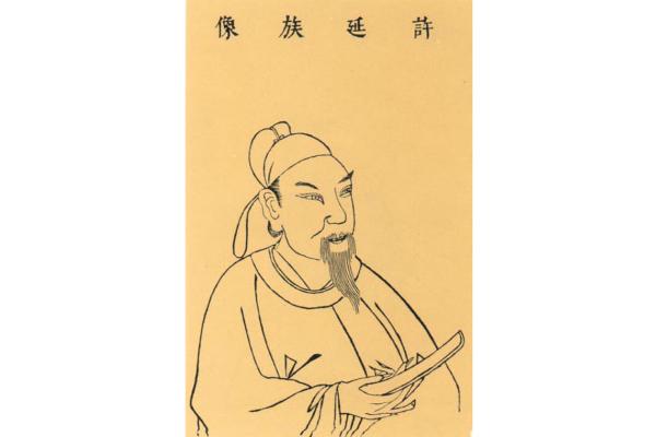 许敬宗(字延族)像,取自明代王圻辑,万历刻《三才图会》。(公有领域)