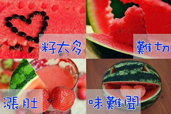 你认为的另一半不吃西瓜的理由,可以看出你的耐心情况。(大纪元制图)