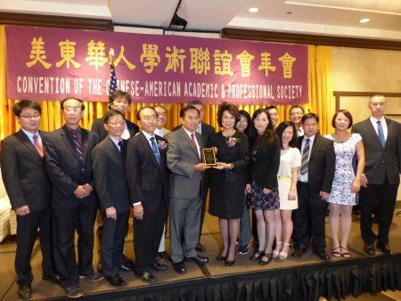 美东华人学术联谊会第42届年会上,联邦交通部部长赵小兰接受颁奖。