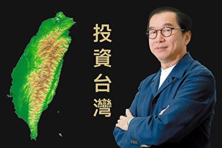逆趨勢加大力度投資台灣,廣達電腦董事長林百里的經營有獨到眼光。(大紀元製圖)