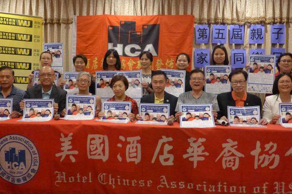 """美国酒店华裔协会11日宣布,下周五(18日)将在华埠举办""""亲子家庭同乐日""""免费派书包活动。 (蔡溶/大纪元)"""