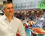 为了拯救海洋生物,澳洲连锁超市Woolworths做出惊人决定。(大纪元合成)