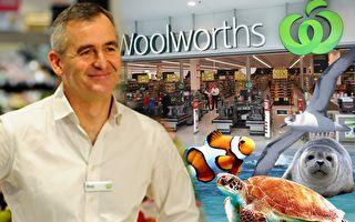 為了拯救海洋生物,澳洲連鎖超市Woolworths做出驚人決定。(大紀元合成)