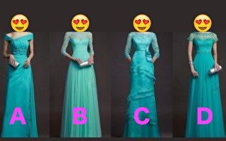 小測試:四套禮服選一套 看你的異性緣