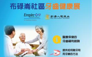 8月16日(週三)新唐人電視台將在布碌崙舉辦牙齒健康展。 (新唐人電視台)