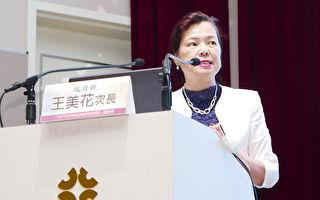 經濟部次長王美花29日出席中經院舉辦的「2017年當前國際經貿新情勢研討會」做專題演講。 (郭曜榮/大紀元)
