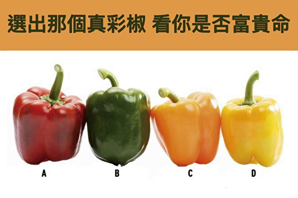 從四個彩椒中選出一個,可以看出你是否天生富貴命。