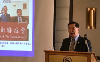 李昌鈺在美東華人學術聯誼會第42屆年會的開幕式上作主題演講。 (林丹/大紀元)