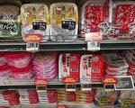 日本生產的各種真空米飯。(盧勇/大紀元)