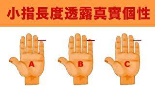 小指的長度被認為與人的個性有關係。