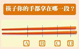 握筷子的位置可以透露你的脾气与性格。