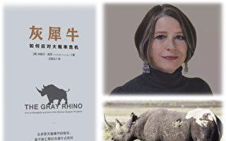 """""""灰犀牛""""作者与中译版书籍,2017年2月出版。(大纪元合成图)"""