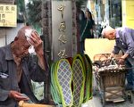 107年老人摆摊卖鞋垫,顾客的行为暖人心。(大纪元制图)