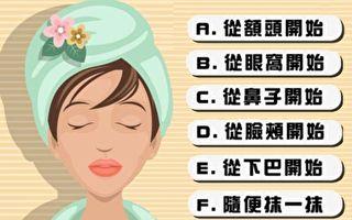 洗脸先洗哪一个部位,从这个简单的动作可以看出你的性格。(大纪元制图)