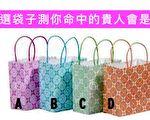 从四个袋子中选出你最喜欢的一个,可以帮你找到贵人。超准的测试。(微博图片/大纪元合成)