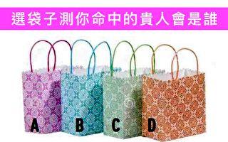 四个袋子选一个 测你命中的贵人会是谁