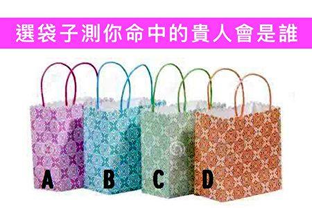 從四個袋子中選出你最喜歡的一個,可以幫你找到貴人。超準的測試。