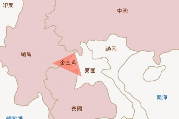 本文所述的「泰北金三角」地區,許多從中國撤退的雲南人,經過緬甸跋涉至此求生,也就是黃樹民進行田野調查的聚落所在。(資料來源/黃樹民提供 圖片重製/張語辰)