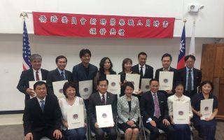 經文處處長徐儷文代表僑委會向13名新續聘的僑委榮譽職人員頒發證書。 (林丹/大紀元)