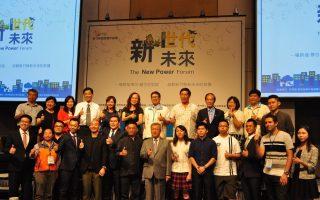 竹县举办国际青年论坛 16位青年菁英分享经验