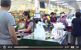 颶風哈維襲擊德州,休斯頓華人超市正常營業。(新唐人電視視頻截圖)