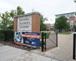 芝加哥公校將向教育委員會推薦把華埠附近的國家教師學院(National Teachers Academy,NTA)小學改建成近南區新高中。新高中將於2019年秋季開始入學。 (溫文清/大紀元)