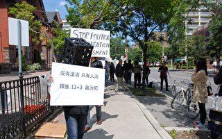 多倫多民眾集會聲援香港遭囚禁的16名抗爭者。(伊鈴/大紀元)