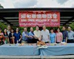 芝加哥缅甸华侨联谊会的同乡8月6日在城北Bunker Hill举行野餐联谊。(缅甸同乡会提供)