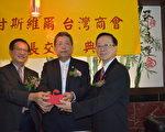 第三届甘斯维尔台湾商会新旧会长交接仪式 左起:第三届姜泽文会长、刘经验处长、第四届新任会长王立纲。(毕倩/大纪元)