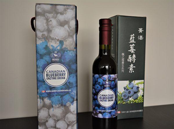 图:刘恩海用有机蓝莓生产的酵素,从加拿大热销台湾、大陆等。 (邱晨/大纪元)