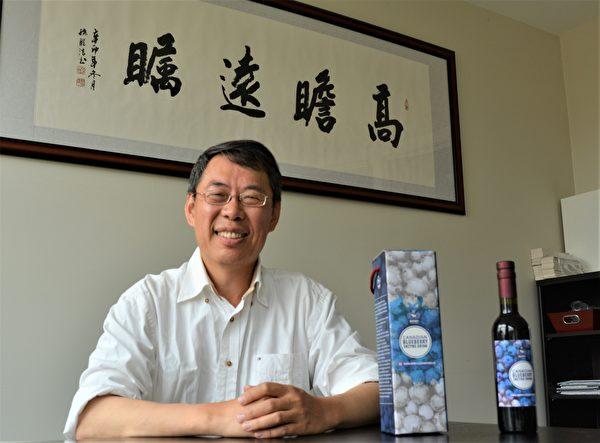 图:刘恩海从科技新贵走向成功的农场主,现又推出加拿大制造的Berry Legand蓝莓酵素,造福人类。(邱晨/大纪元)
