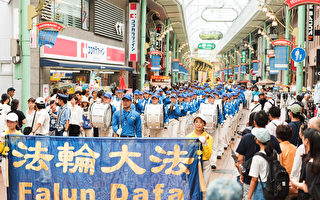8月11日-13日,日本部分法輪功學員在日本關西地區、外國遊客集中的京都、大阪及神戶舉行了三天大型反迫害遊行及徵簽活動。(遊沛然/大紀元)