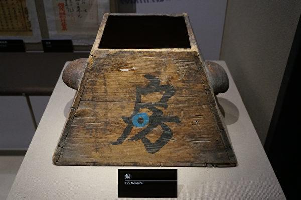 斛,台州博物館藏。(公有領域)