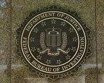 """美国联邦调查局星期五逮捕到""""十大通缉要犯""""之一,黑帮集团MS-13成员。(YURI GRIPAS/AFP/Getty Images)"""