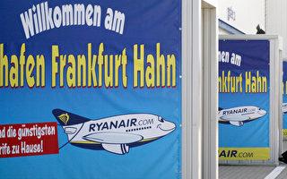 中國海航收購德國哈恩機場一案,近日有了新進展。歐洲委員會的一個宣布,讓海航順利買下該機場的82.5%股份。(THOMAS LOHNES/AFP/Getty Images)