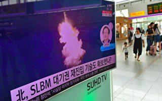 美國五角大樓表示,在朝鮮7月28日再度試射洲際彈道導彈(ICBM)後,美軍偵測到朝方潛水艇出現極為不尋常的活動,且有證據顯示其測試彈射「潛射彈道導彈」(SLBM)。圖為朝鮮去年8月彈射SLBM的情形。(JUNG YEON-JE/AFP/Getty Images)
