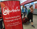德國第二大航空公司柏林航空近日宣布破產。 (Sean Gallup/Getty Images)