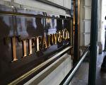 美国大卖场好市多(Costco)打出珠宝业巨头蒂芙尼(Tiffany)的招牌,在卖场上贩卖戒指,遭蒂芙尼指控商标侵权。曼哈顿联邦法官星期一裁决,好市多要赔偿近2千万美元。(Spencer Platt/Getty Images)