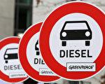 圖為今年3月環保主義者在德國柏林抗議,要求對柴油車實施限制令。(Adam Berry/Getty Images)