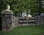 川普位于新泽西州中部的私人高尔夫球俱乐部。自8月4日开始,川普将在这里待上17天。(BRENDAN SMIALOWSKI/AFP/Getty Images)