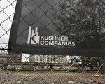库什纳集团(Kushner Companies)今年五月在北京及上海举办EB-5项目说明会,招揽中国投资人。一名负责人在会中提及与总统川普(特朗普)女婿的关系,引发关注。(Spencer Platt/Getty Images)